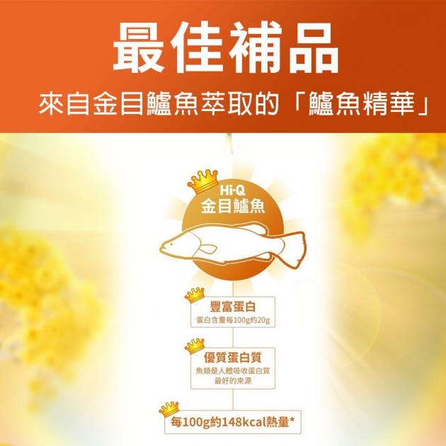 【褐藻鱸魚精買3送1】HiQ中華海洋生技公司貨 健康優先 3