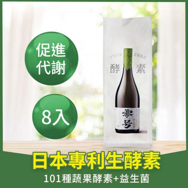 【日本專利零號生酵素】高濃度活性酵素 1