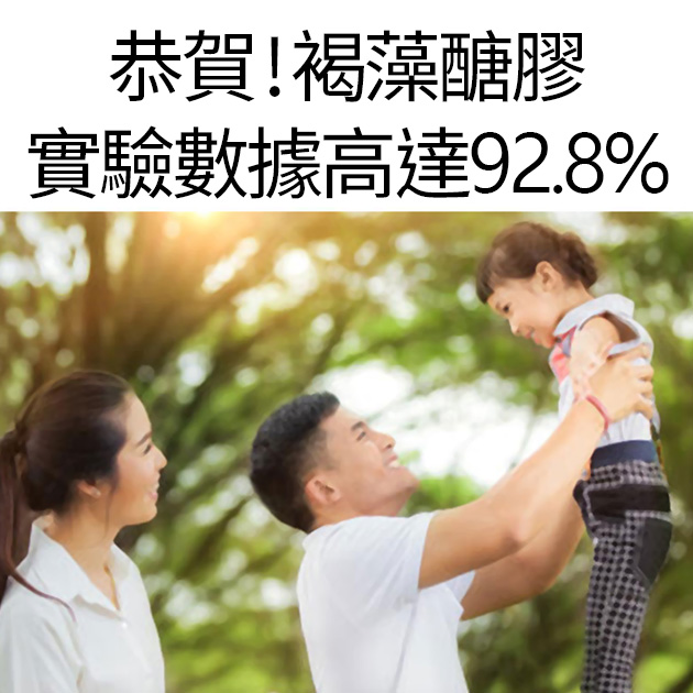 褐抑定買8送5褐藻醣膠 中華海洋生技公司貨 健康優先 4