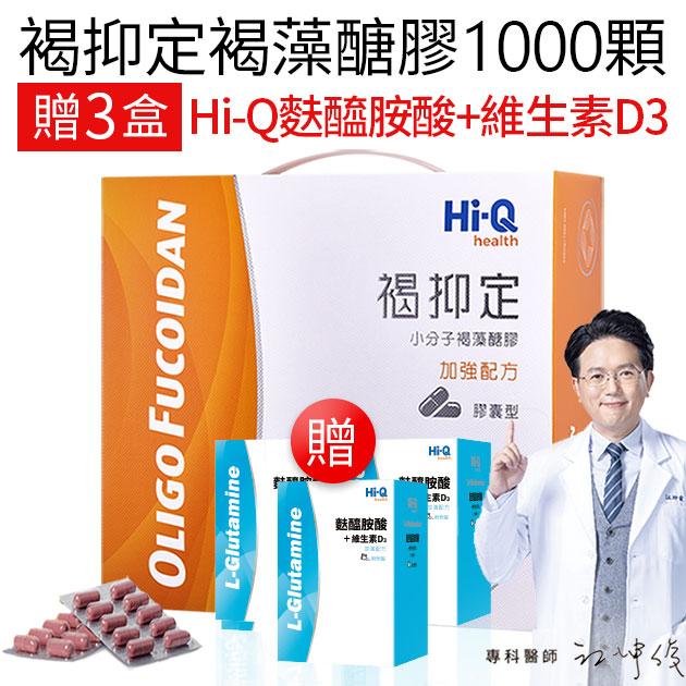 褐抑定褐藻醣膠【全部方案】加贈HiQ麩醯胺酸+維生素D3 江坤俊醫師推薦 健康優先 2