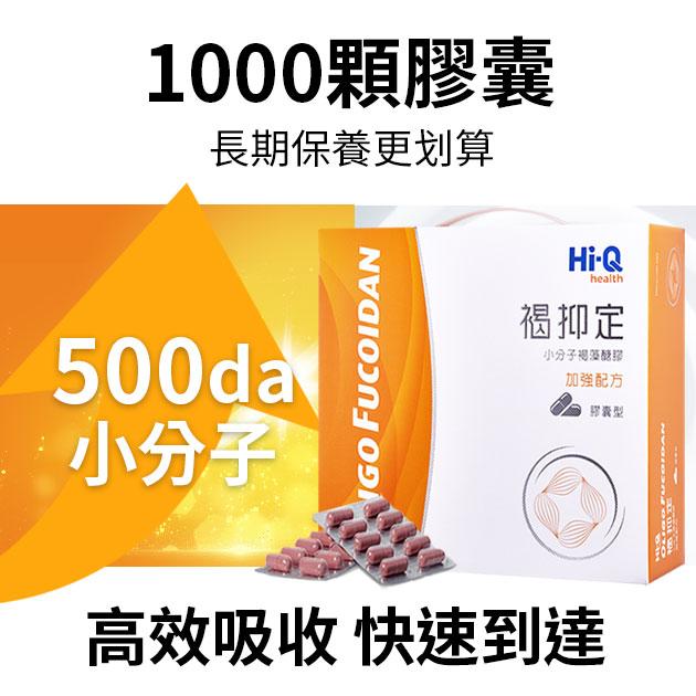 褐抑定褐藻醣膠【1000顆膠囊禮盒】 江坤俊醫師推薦 健康優先 2
